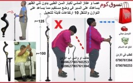 عكاز استقامة العمود الفقري طبي لكبار السن المشي للمسنين وكبار السن بدون ثني