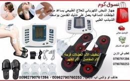 علاج الاعصاب و السكتة الدماغية بنبضات الكهرباء جهاز طبي النبضات الكهربائية