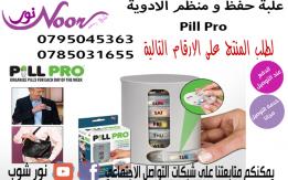 علبة حفظ و منظم الادوية Pill Pro