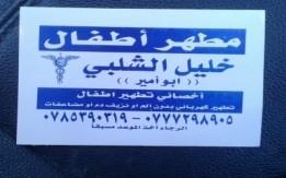 عيادة الشلبي لتطهير الاطفال0799891502