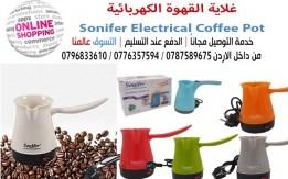 غلاية القهوة الكهربائية Sonifer Electrical Coffee Pot