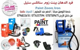 فرد الدهان بينت زوم ستانلس ستيل Paint Zoom Iron