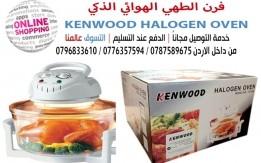 فرن الطهي الهوائي الذكي KENWOOD HALOGEN OVEN