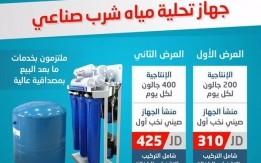 فلتر تحلية مياه ممتاز للمولات والورش والمخابز بسعر مميز جدا