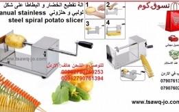 قطاعة البطاطا الحلزونية تقطيع الخضار و البطاسا على شكل لولبي و حلزوني Manua