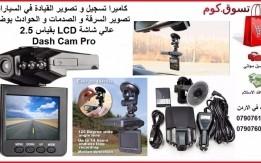كاميرا تسجيل و تصوير القيادة في السيارات تصوير السرقة و الصدمات و الحوادث ب