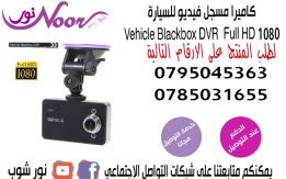 كاميرا مسجل فيديو للسيارة