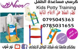 كرسي حمام او تواليت مساعدة الطفل على استعمال المرحاض