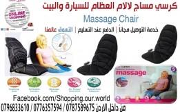 كرسي مساج لالام العظام للسيارة والبيت Massage Chair مع خمسة اعدادات تدليك