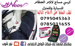 كرسي مساج لالام العظام للسيارة والبيت Massage Chair