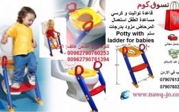 كرسي مساعدة الطفل ركوب المرحاض او التواليت مزود بسلم Potty Toilet Seat with