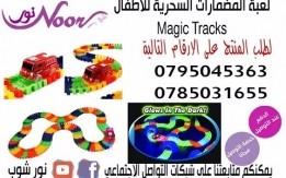 لعبة المضمارات السحرية للاطفال Magic Tracks
