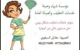 مؤسسة شيماء وصيتة لخدمات التنظيف والصيانة (تنظيف كنب وسجاد)