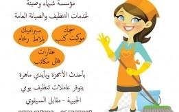 مؤسسة شيماء وصيتة لخدمات التنظيف والصيانة (تنظيف كنب و عاملات تنظيف)