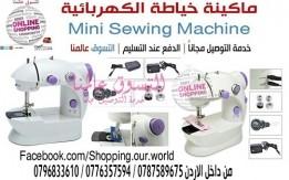 ماكينة الخياطة الكهربائية Mini Sewing Machine السعر 25 دينار