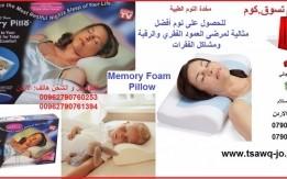مخدة و وسادة نوم طبية الحصول على نوم افضل بدون اوجاع الظهر و الرقبة Memory