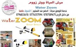 مرش المياه ووتر زووم Water Zoom  مرش غسل محمول يعمل بالضغط يصلح لكل أغراض
