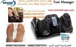 مساج و تدليك القدمين فوائد مساج القدم تنشيط الدورة الدموية Foot Massager