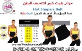 مشد الخصر هوت شيبر للتنحيف للبطن hot shapers belt