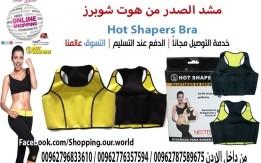 مشد الصدر الحراري Hot Shapres Bra لكل من تريد الحصول على صدر غير مترهل
