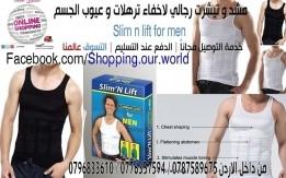 مشد سلم اند لفت Slim in lift رجالي لاخفاء ترهلات وعيوب الجسم ...