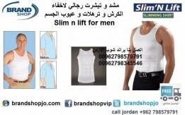 مشد و تيشرت رجالي اخفاء ترهلات و عيوب الجسم البطن و الخصر Slim n lift for m