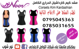 مشد و كورسيه كيم كارداشيان الحراري الكامل مع الاكتاف corsets kim kardashian