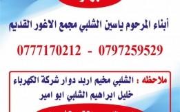 مطهر اولاد الشلبي أبناء المرحوم ياسين الشلبي