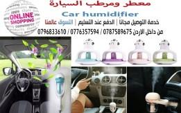 معطر ومرطب للسيارة Car humidifier المعطر الالكتروني الجديد للسيارة  Car hum