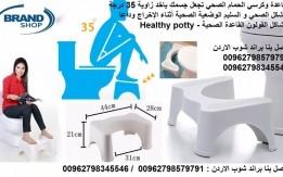 مقاعد المرحاض رفع القدمين القاعدة كرسي الحمام الصحي تجعل جسمك ياخد زاوية 35
