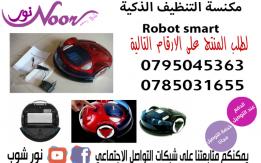 af7ed8d18 مكنسة التنظيف الذكية روبوت تنظيف الارض الخشبية والسجاد Robot smart