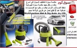 مكنسة تنظيف السيارة تعمل على الولاعة منتجات العناية بالسيارة مكانس كهربائية
