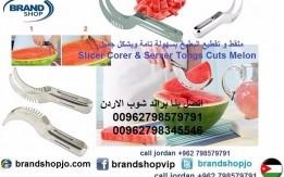 ملقط و تقطيع البطيخ بسهولة تامة و بشكل جميل Slicer Corer & Server Tongs Cut