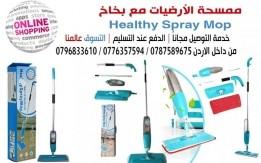 ممسحة الارضيات مع بخاخ  الوصف: صمم خصيصا لارضياتhealthy spray mop