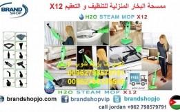 ممسحة البخار المنزلية تنظيف و مسح الارضيات و السجاد 12 وظيفة مختلفة H2O STE