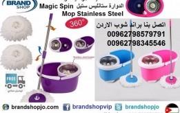 ممسحة تنظيف الارضيات و الحائط ممسحه دوارة ستانليس ستيل Magic Spin Mop Stain