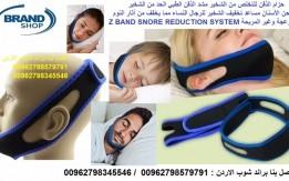 منتجات الصحة وقف الشخير حزام الذقن للتخلص من الشخير مشد الذقن الطبي الحد من