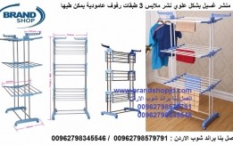 منشر غسيل الملابس شكل عامودي 3 طبقات يمكن طيها بشكل مستقل سهولة التخزين و ا