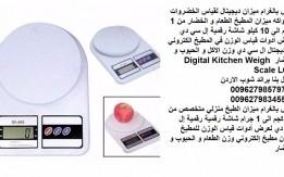 ميزان مطبخ ديجيتال للمطبخ بالجرام والكيلو اكتشف الجديد قياس بالغرام ميزان د