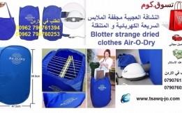 نشافة و مجففة ملابس متنقلة كهربائية سريعة Air O Dry