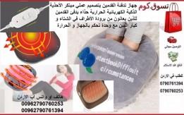 نصائح لتدفئة القدمين والوقاية من البرد جهاز تدفئة القدمين تسخين كهربائي بتص