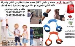 نصيحة لعلاج السرقة عند الأطفال سوار معصم اليد مقبض الاطفال معصم حماية الاطف