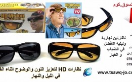 نظارة اتش دي فيجن تعزيز اللون و الوضوح اثناء القيادة في الليل والنهار HD Vi