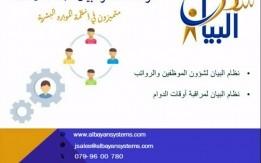 نظام البيان لشؤون الموظفين والرواتب