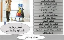 نعمل على تنظيف شامل ما بعد البناء و الدهان