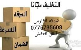 نقل اثاث في الأردن