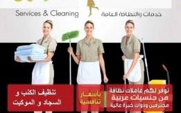 نوفر لكم عاملات نظافة بنظام اليومي