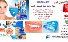 وايت لايت جهاز تبييض الاسنان و ازالة البقع و اثار التدخين White Light