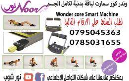 1383257c7 وندر كور سمارت تنحيف ولياقة بدنية لكامل الجسم Wonder core Smart Machine