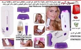 f4efabd413952  إزالة الشعر جهاز منزلي لإزالة الشعر ماكينة ازالة الشعر عن الجسم و إنخفاض ن